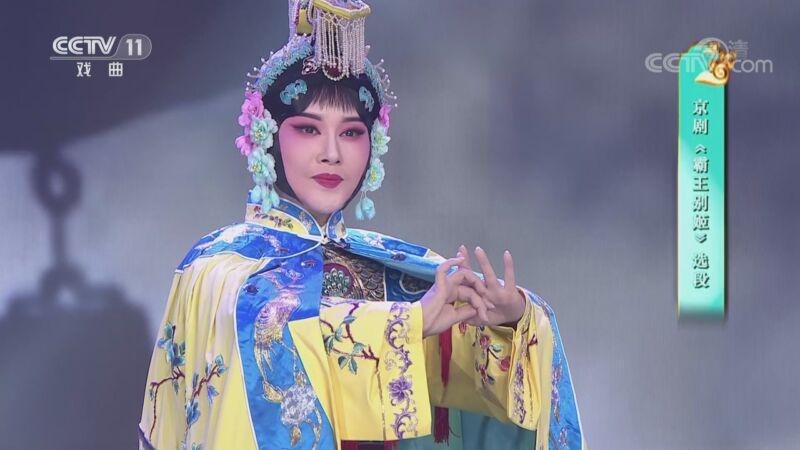 [梨园闯关我挂帅]京剧《霸王别姬》选段 演唱:春天