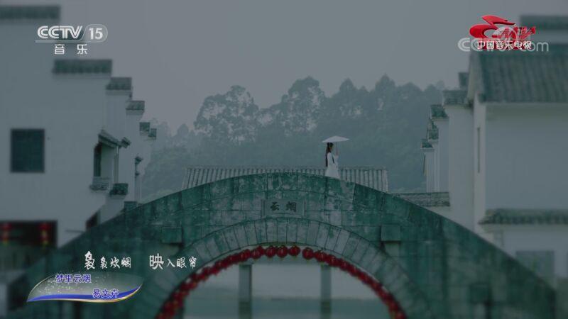 《中国音乐电视》 20200914