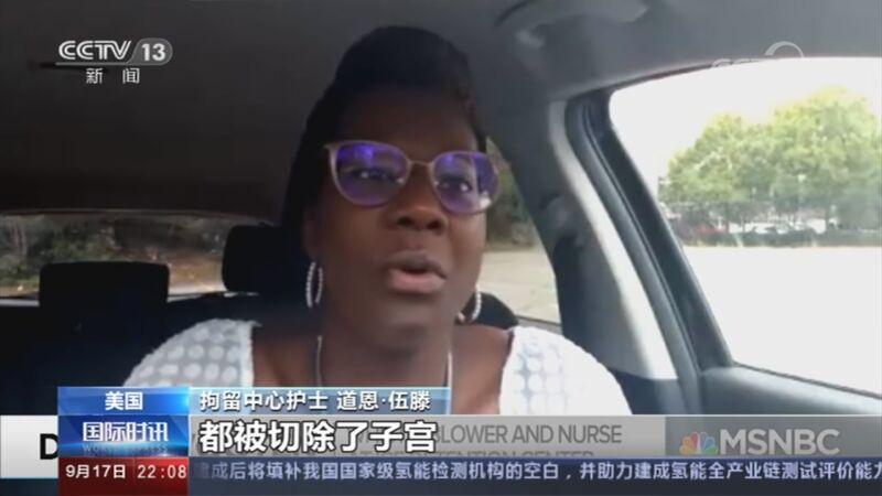 """[国际时讯]美国 美非法移民拘留中心被曝""""滥切子宫"""""""