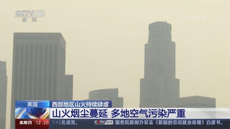 [新闻30分]美国 西部地区山火持续肆虐 山火烟尘蔓延 多地空气污染严重央视网2020年09月17日 12:44