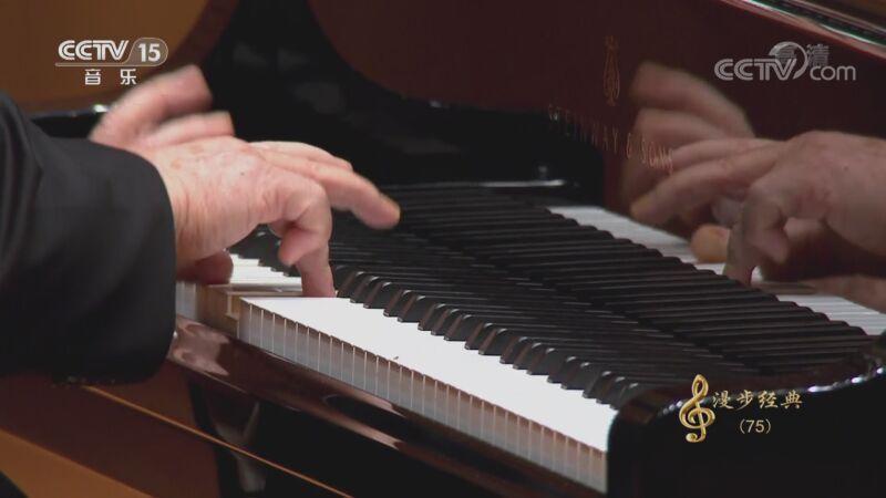 [CCTV音乐厅]《c小调小快板》 作曲:舒伯特[奥] 钢琴:殷承宗