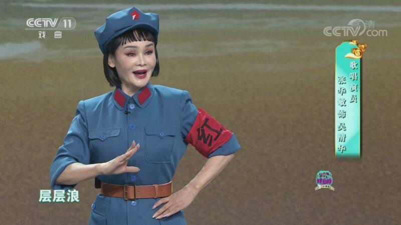 [梨园闯关我挂帅]现代京剧《红色娘子军》选段 演唱:张华敏