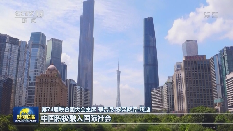[视频]第74届联大主席:中国成就是表率