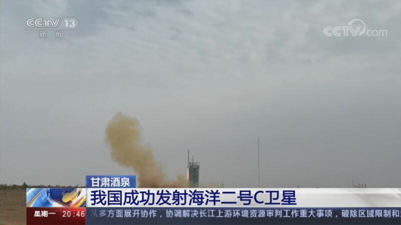 [东方时空]甘肃酒泉 我国成功发射海洋二号C卫星