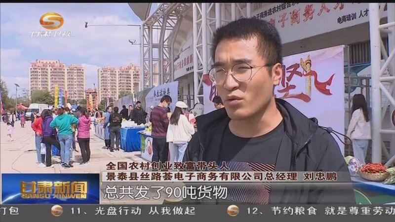 [甘肃新闻]瓜果飘香 五谷丰登 丰收节里庆丰收