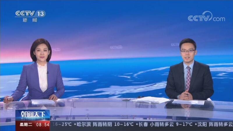 """[朝闻天下]今日秋分迎来第三个""""中国农民丰收节""""央视网2020年09月22日09:17"""