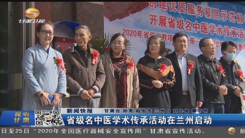 [甘肃新闻]省级名中医学术传承活动在兰州启动