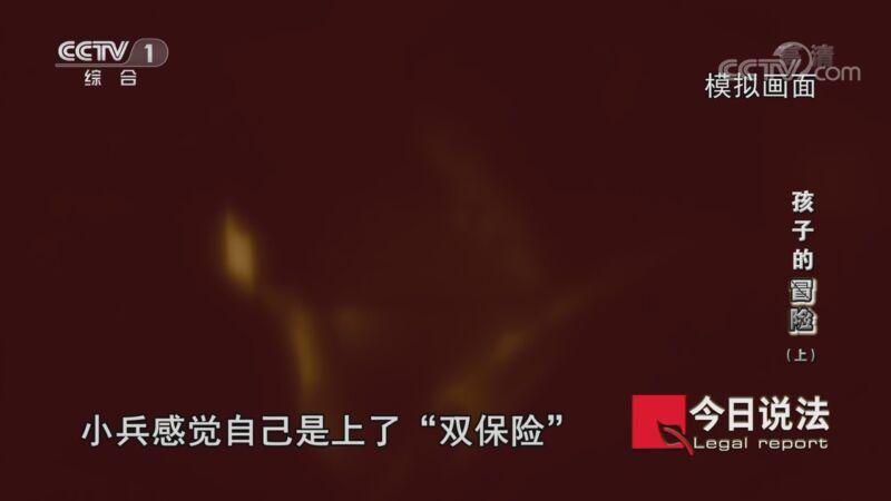 """《今日说法》 20201111 孩子的""""冒险""""(上)"""