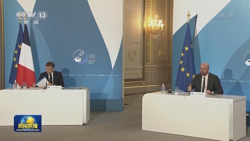 巴黎和平论坛开幕 多国领导人呼吁共抗疫情 维护多边主义