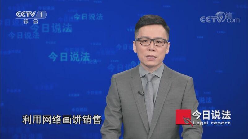 """《今日说法》 20201118 撕下""""金块链""""的面纱(下)"""