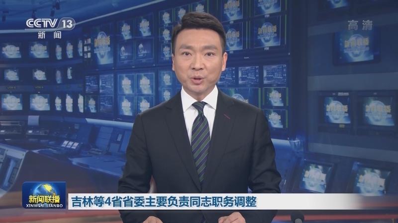 吉林等4省省委主要负责同志职务调整