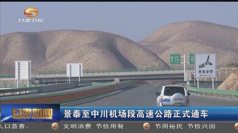 [必威体育下载ios新闻]景泰至中川机场段高速公路正式通车