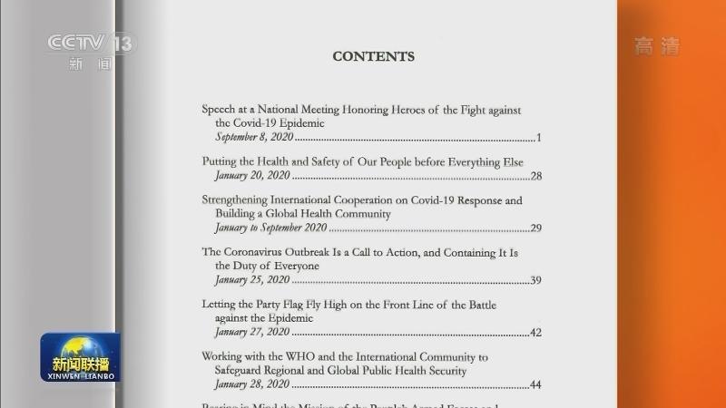 《习近平关于统筹疫情防控和经济社会发展重要论述选编》英文版出版发行