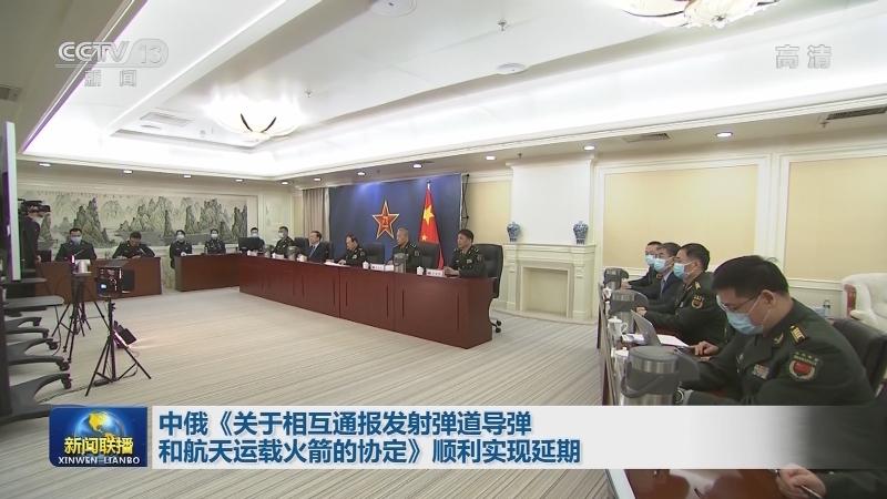 中俄《关于相互通报发射弹道导弹和航天运载火箭的协定》顺利实现延期