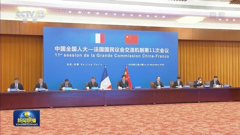 栗战书出席中国全国人大与法国国民议会交流机制第十一次会议并致辞