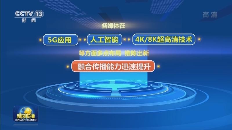 中国记协发布《中国新闻事业发展报告》