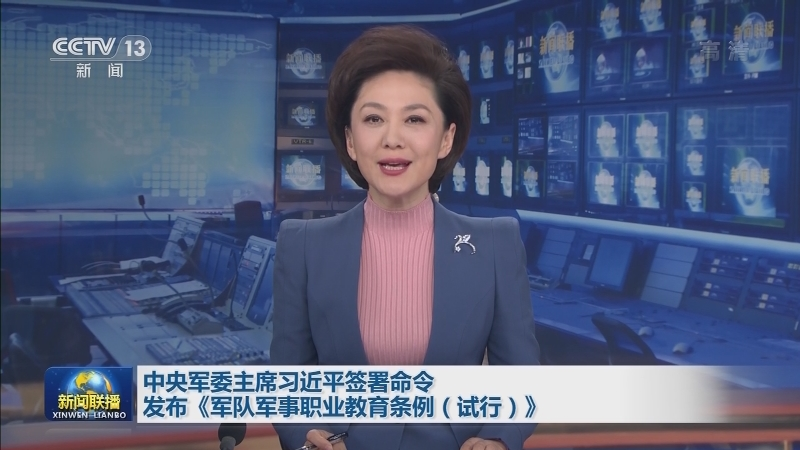 中央军委主席习近平签署命令发布《军队军事职业教育条例(试行)》