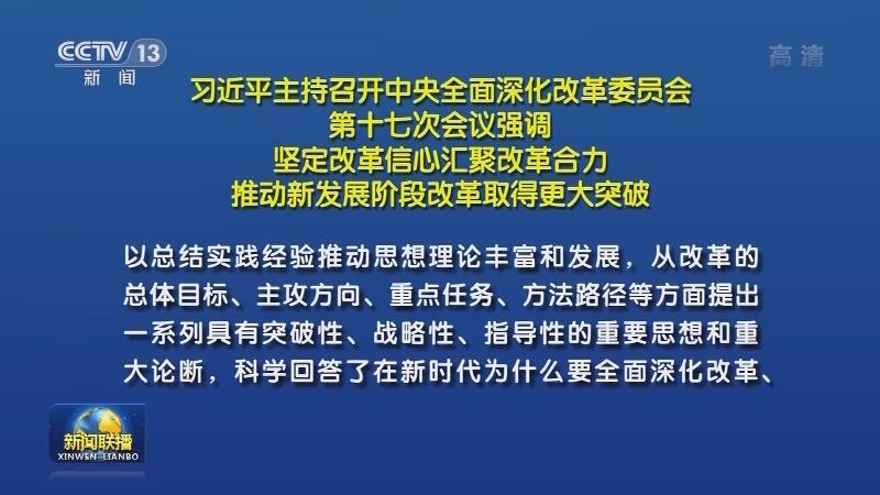 习近平主持召开中央全面深化改革委员会第十七次会议强调 坚定改革信心汇聚改革合力 推动新发展阶段改革取得更大突破