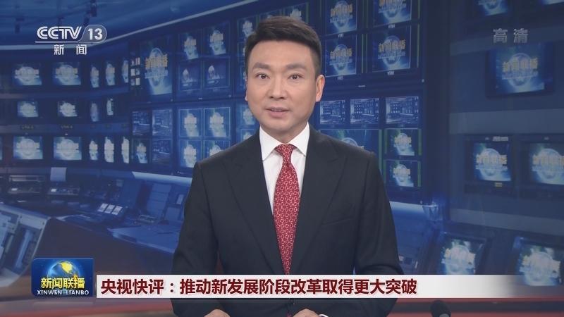 央视快评:推动新发展阶段改革取得更大突破