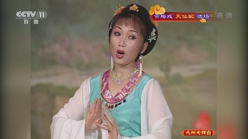 黄梅戏天仙配选场 主演:张小萍 刘国平 九州大戏台 20210102