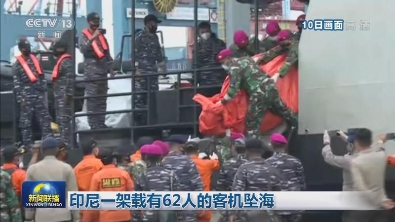 印尼一架载有62人的客机坠海