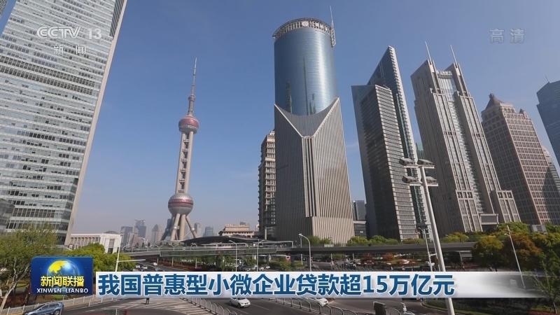 我国普惠型小微企业贷款超15万亿元