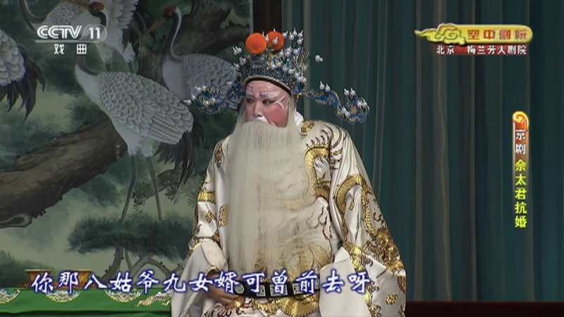 京�≠芴�君抗婚全本 主演:���m ��兵 CCTV空中�≡� 20210113