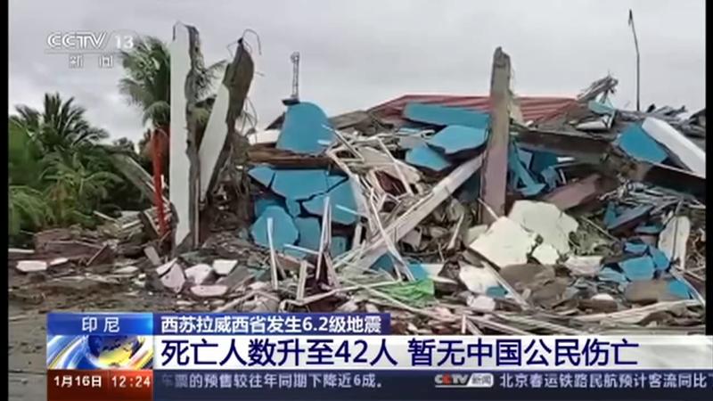 [新闻30分]印尼 西苏拉威西省发生6.2级地震 死亡人数升至42人 暂无中国公民伤亡央视网2021年01月16日 12:37