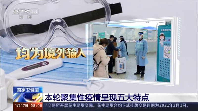 [朝闻天下]国家卫健委 本轮聚集性疫情呈现五大特点央视网2021年01月17日08:33