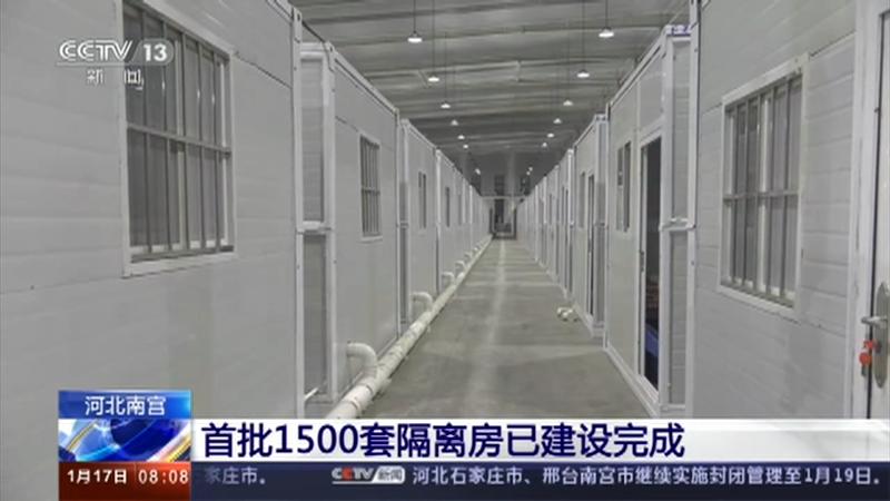 [朝闻天下]河北南宫 首批1500套隔离房已建设完成央视网2021年01月17日08:28