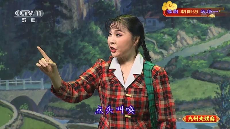 豫�〕���线x�鲆� 主演:�罴t霞 盛�t林 九州大�蚺_ 20210206