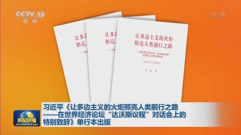 """习近平《让多边主义的火炬照亮人类前行之路——在世界经济论坛""""达沃斯议程""""对话会上的特别致辞》单行本出版"""