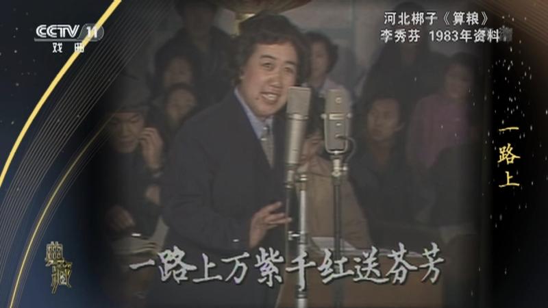 河北梆子算粮 演唱:李秀芬 典藏