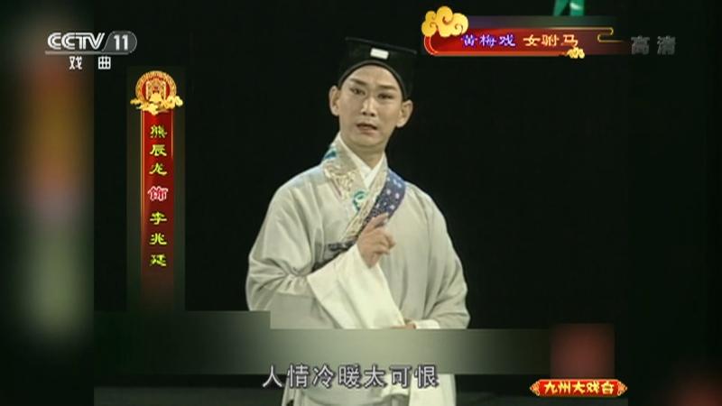 黄梅戏女驸马 主演:韩再芬 李萍 九州大戏台 20210209