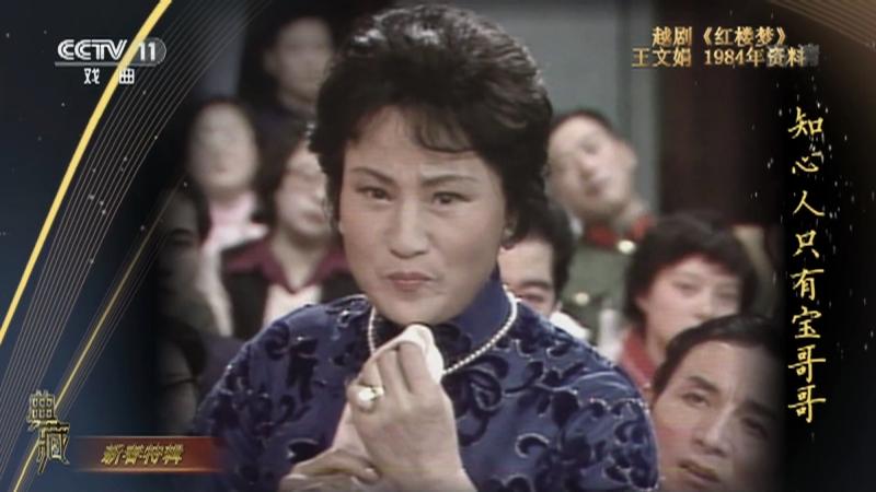 越�〖t��� 演唱:王文娟 典藏