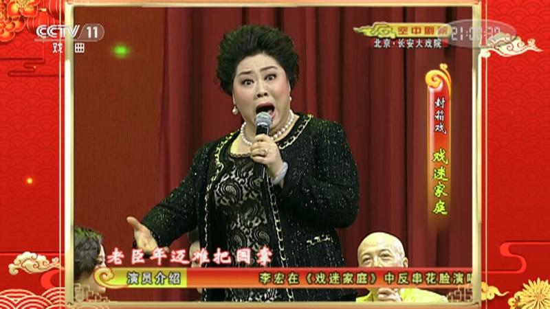 京剧二进宫选段 演唱:李鸣岩 侯宇 李宏 CCTV空中剧院