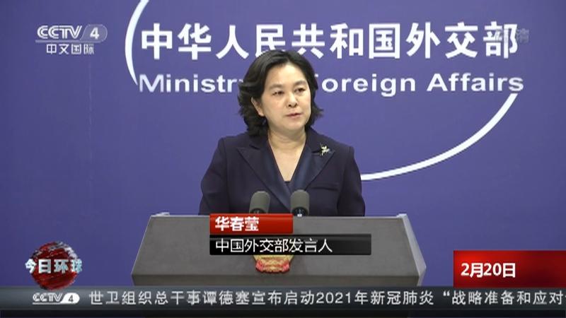 [今日环球]中国外交部:公布事实真相是对卫国戍边英雄烈士的敬意