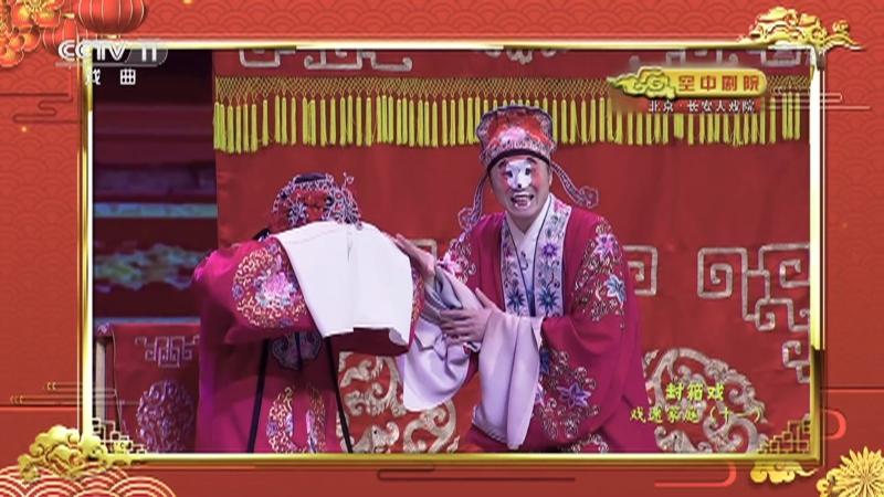 京剧凤还巢选段 演唱:金喜全 蓝天 CCTV空中剧院