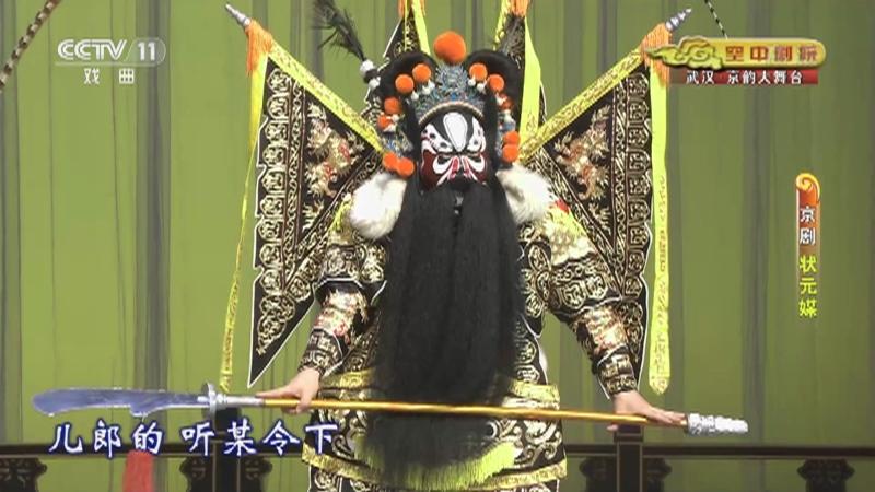 京剧状元媒全集 主演:万晓慧 尹章旭 王铭 CCTV空中剧院 20210304