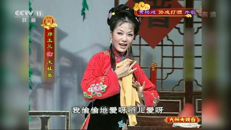 �S梅��O成打酒片�� 主演:左�倮� 董家林 �玉�m 九州大�蚺_ 20210309