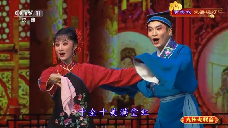 �S梅�蚍蚱抻^�� 主演:虞文兵 候婷婷 九州大�蚺_ 20210310
