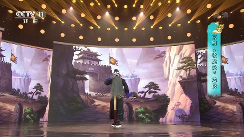 京剧牧虎关选段 主演:杨凡 梨园闯关我挂帅