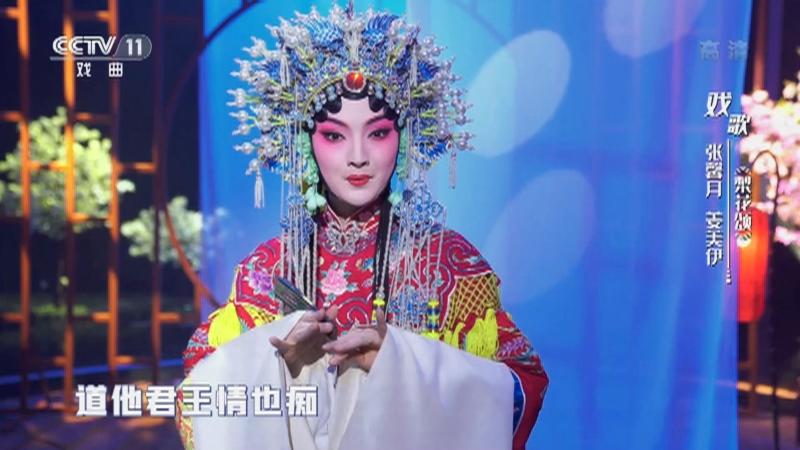 戏歌梨花颂 演唱:张馨月 姜美伊(一鸣惊人)