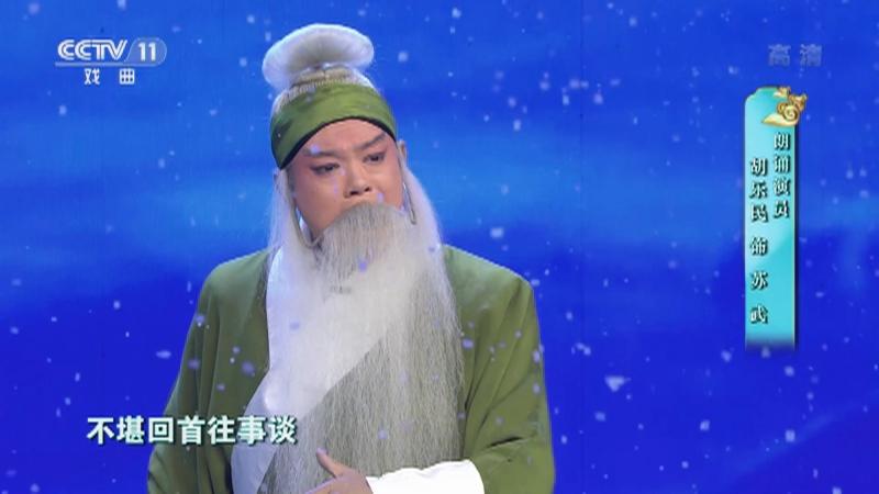 京�〈竽��K武�x段 演唱:胡�访� 梨�@�J�P我���