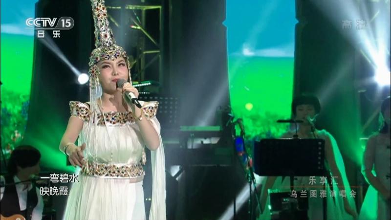 《乐享汇》 20210320 乌兰图雅演唱会