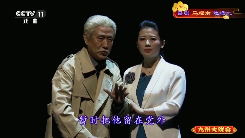 ��●R耀南�x�龆� 主演:�G延�� 史萍 房明 �T春�x 九州大�蚺_ 20210202
