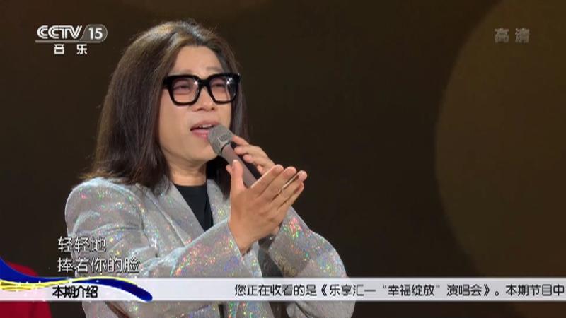 """《乐享汇》 20210325 """"幸福绽放""""演唱会"""
