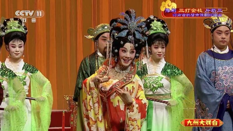 豫剧三打金枝片断三 主演:徐福先 九州大戏台 20210325