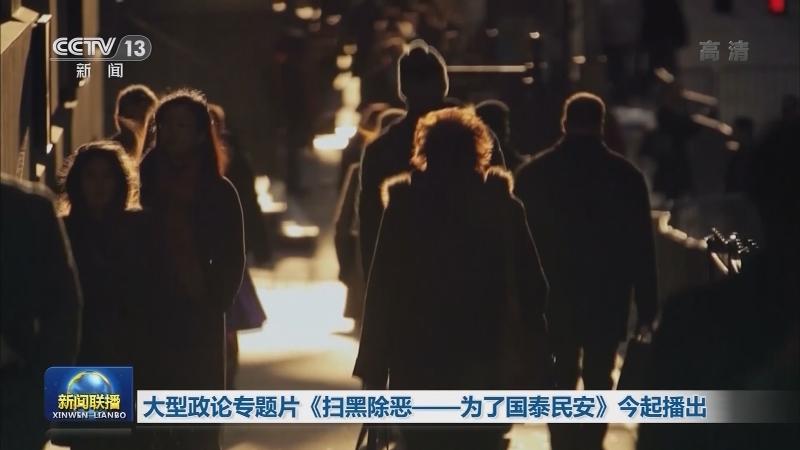 大型政论专题片《扫黑除恶——为了国泰民安》今起播出
