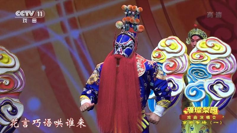 璀璨梨园戏曲演唱会京剧专场(一)全场戏 CCTV空中剧院 20210329